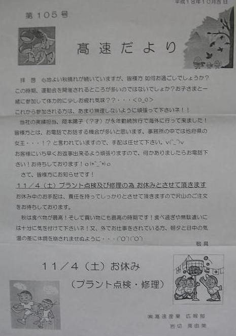 061023PICT0025.JPG