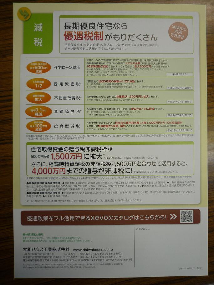 100309-2.JPG