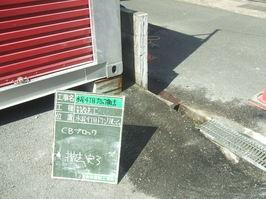 110308-4.JPG